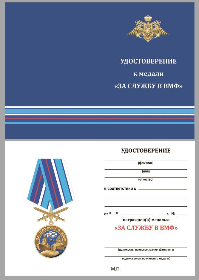 """Удостоверение к медали """"За службу в ВМФ"""""""
