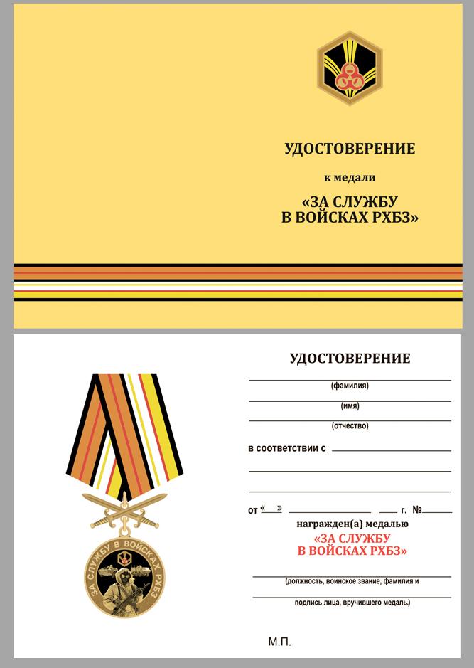 """Удостоверение к медали """"За службу в Войсках РХБЗ"""""""