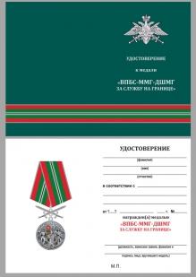 """Удостоверение к медали """"За службу в ВПБС-ММГ-ДШМГ"""""""