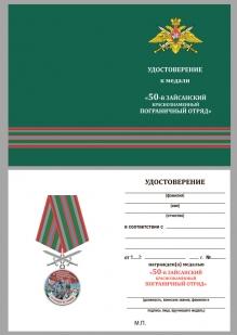 """Удостоверение к медали """"За службу в Зайсанском пограничном отряде"""""""