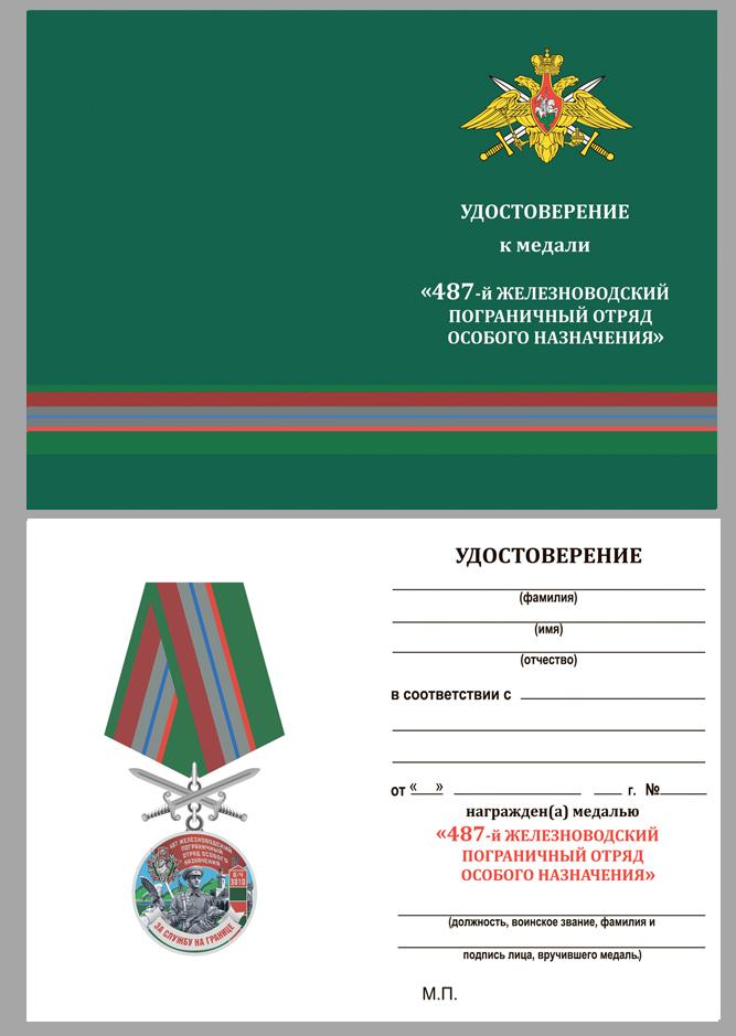 """Удостоверение к мМедали """"За службу в Железноводском ПогООН"""""""