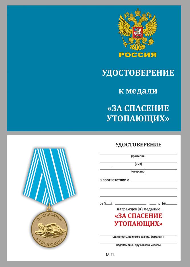 """Удостоверение к медали """"За спасение утопающих"""" Россия"""
