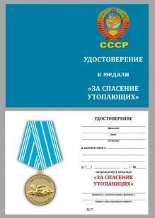 """Удостоверение к медали """"За спасение утопающих"""" СССР"""
