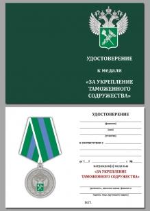 """Удостоверение к медали """"За укрепление таможенного содружества"""""""