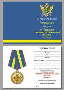"""Медаль """"За укрепление уголовно-исполнительной системы"""" 1 степени"""