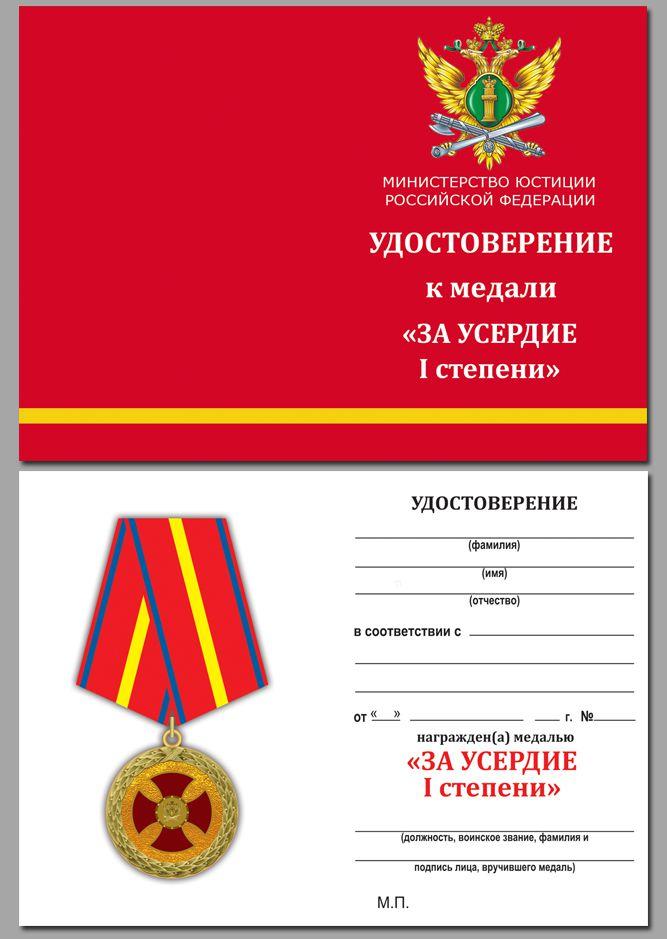 """Удостоверение к медали """"За усердие"""" 1 степени"""