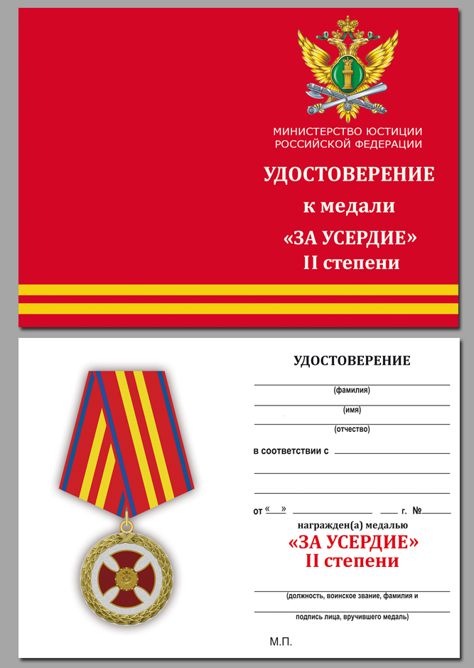 """Удостоверение к медали """"За усердие"""" 2 степени (Минюст России)"""