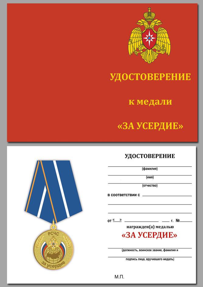 """Удостоверение к медали """"За усердие"""" МЧС России"""