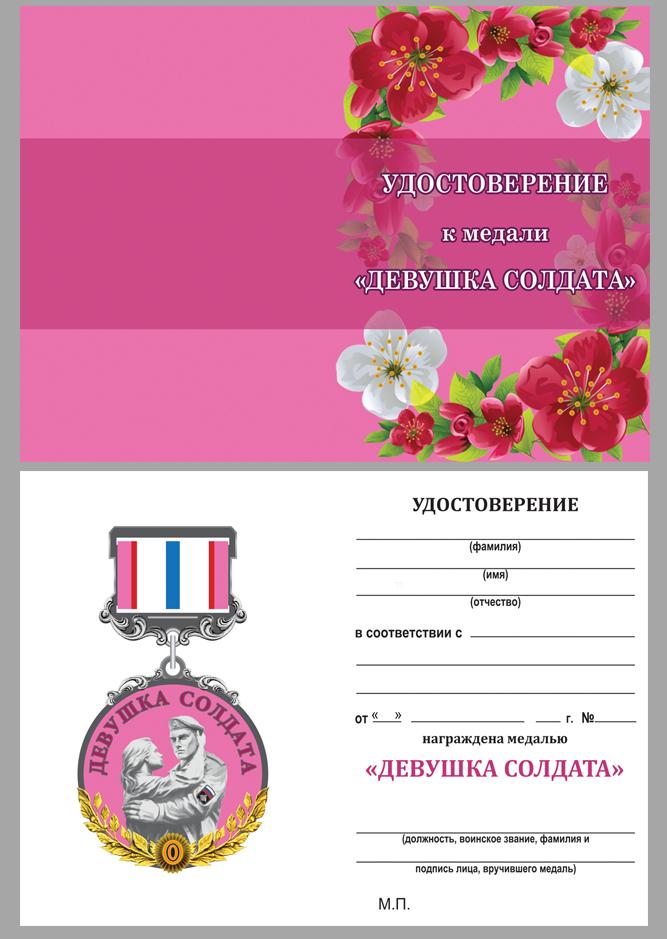 """Удостоверение к медали """"За верность"""" девушке солдата"""