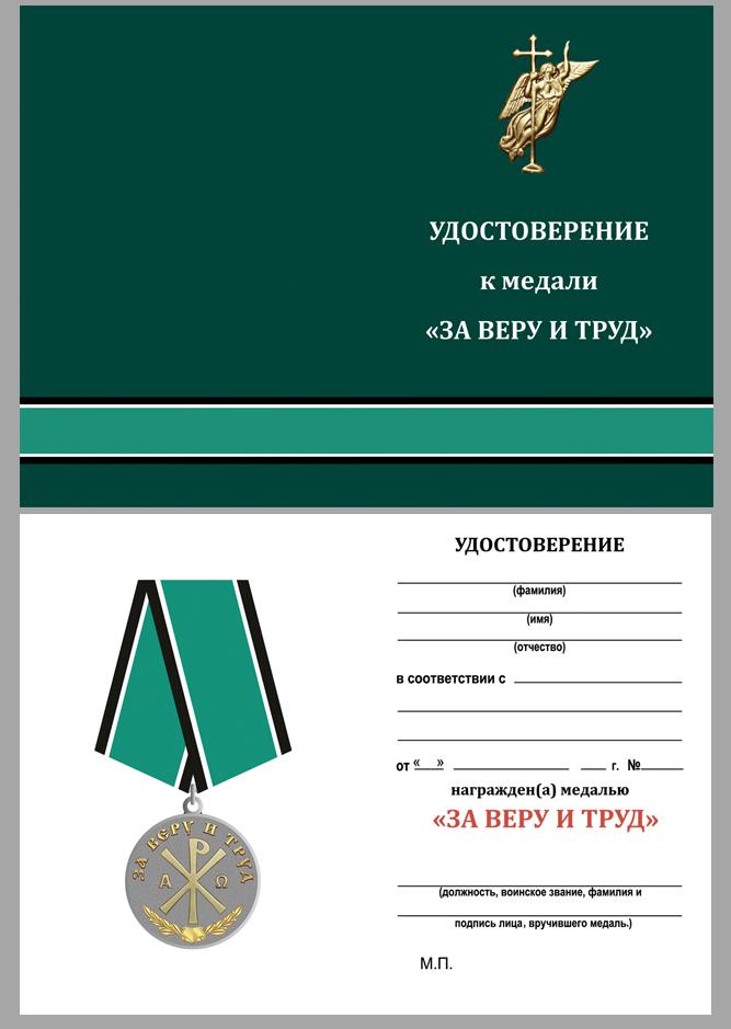 """Удостоверение к медали """"За Веру и Труд"""""""