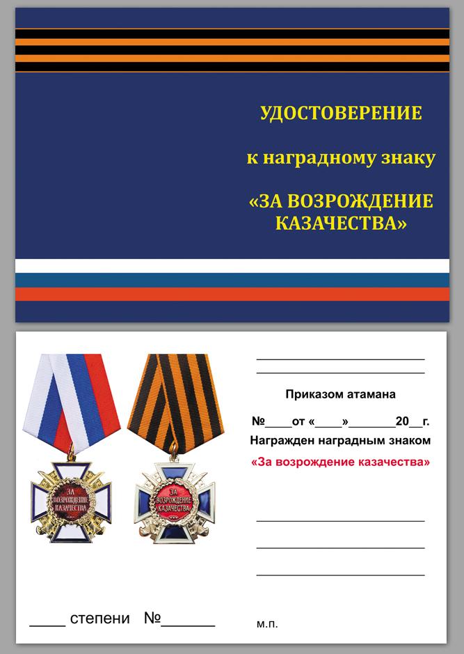 """Удостоверение к медали """"За возрождение казачества"""" 1 степени"""