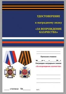 """Удостоверение к медали """"За возрождение казачества"""" 2 степени"""