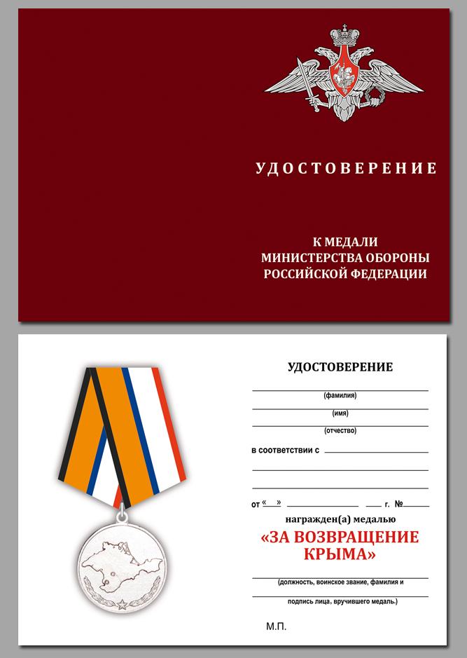 Удостоверение к медали «За возвращение Крыма»