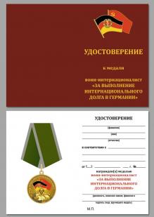 Удостоверение к медали Воин-интернационалист (За выполнения интернационального долга в Германии)