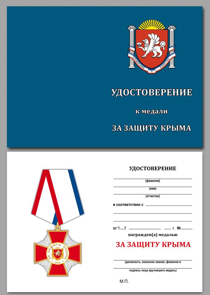 """Удостоверение к медали """"За защиту Крыма"""" 2014"""