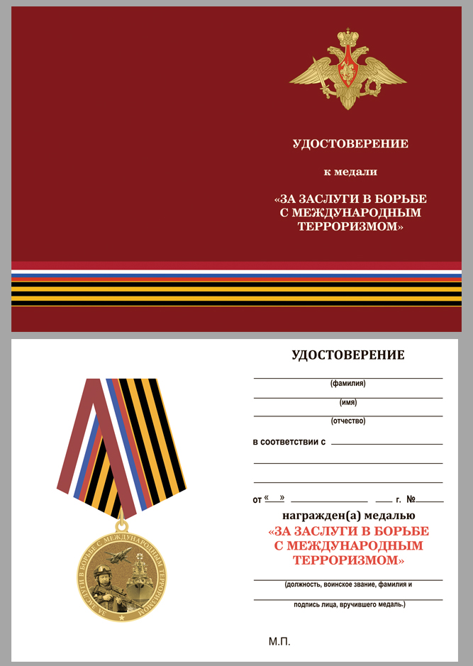 """Удостоверение к медали """"За заслуги в борьбе с международным терроризмом"""""""