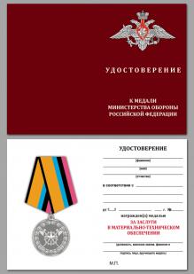 """Удостоверение к медали """"За заслуги в материально-техническом обеспечении"""""""