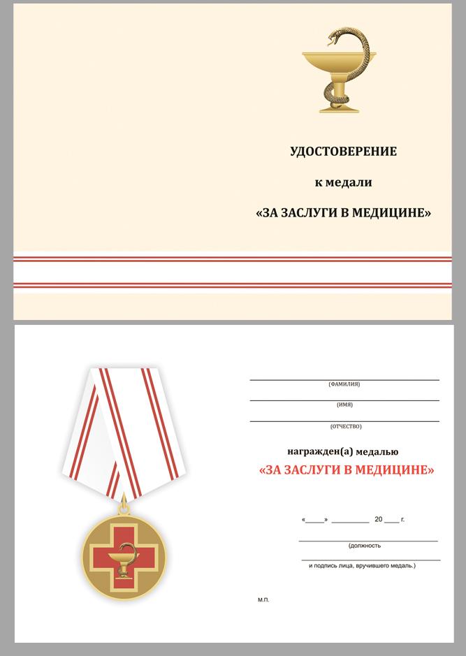 Удостоверение к медали «За заслуги в медицине»