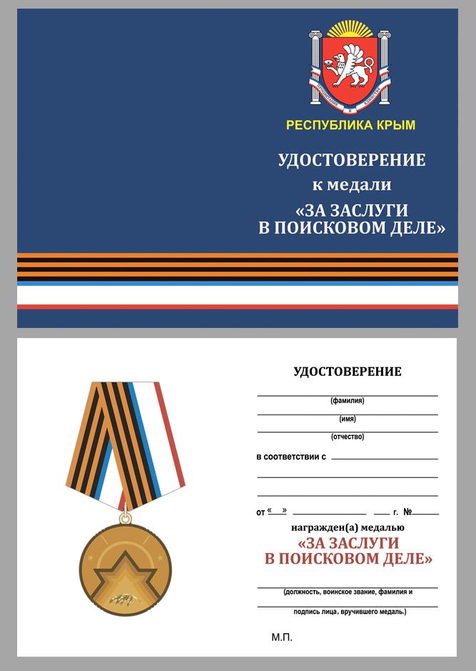 """Удостоверение к медали """"За заслуги в поисковом деле"""""""