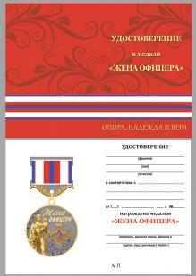 """Удостоверение к медали """"Жена офицера"""""""