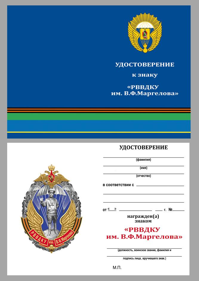 Удостоверение к нагрудному знаку РВВДКУ им. В.Ф. Маргелова