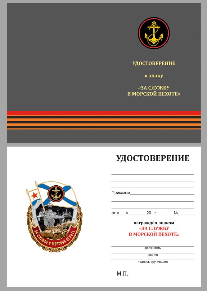 Удостоверение к знаку За службу в Морской пехоте