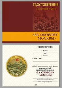 """Удостоверение к медали """"75 лет битвы за Москву"""""""