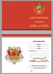 """Удостоверение к ордену """"100 лет образования СССР"""""""
