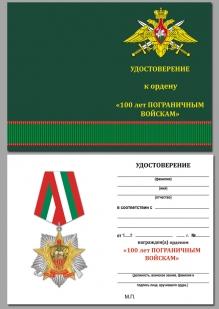 """Удостоверение к ордену """"100 лет Пограничным войскам"""" (на колодке)"""