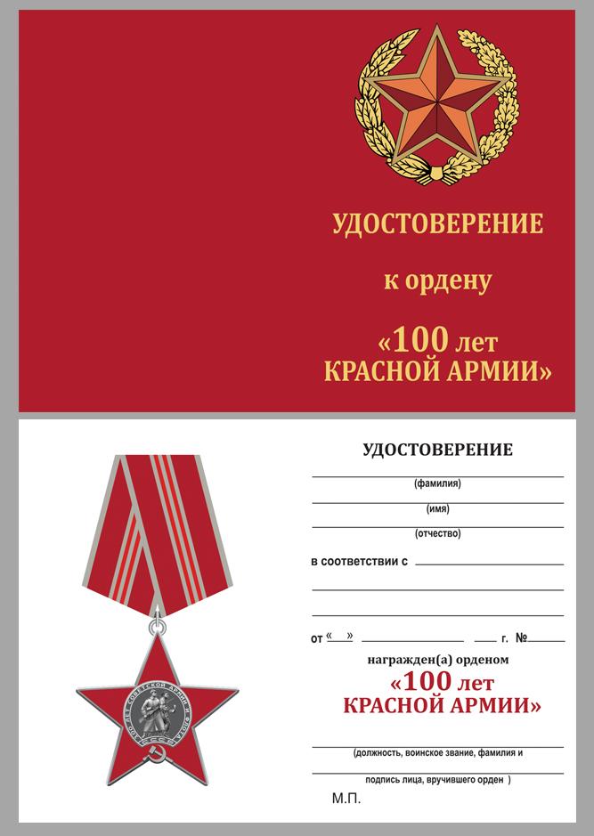 """Удостоверение к ордену """"100 лет Советской армии и флота"""""""