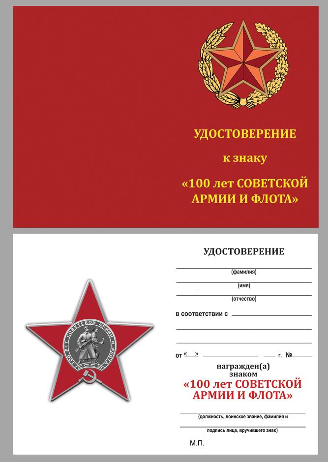 """Удостоверение к ордену """"100 лет Советской армии и Флоту"""""""