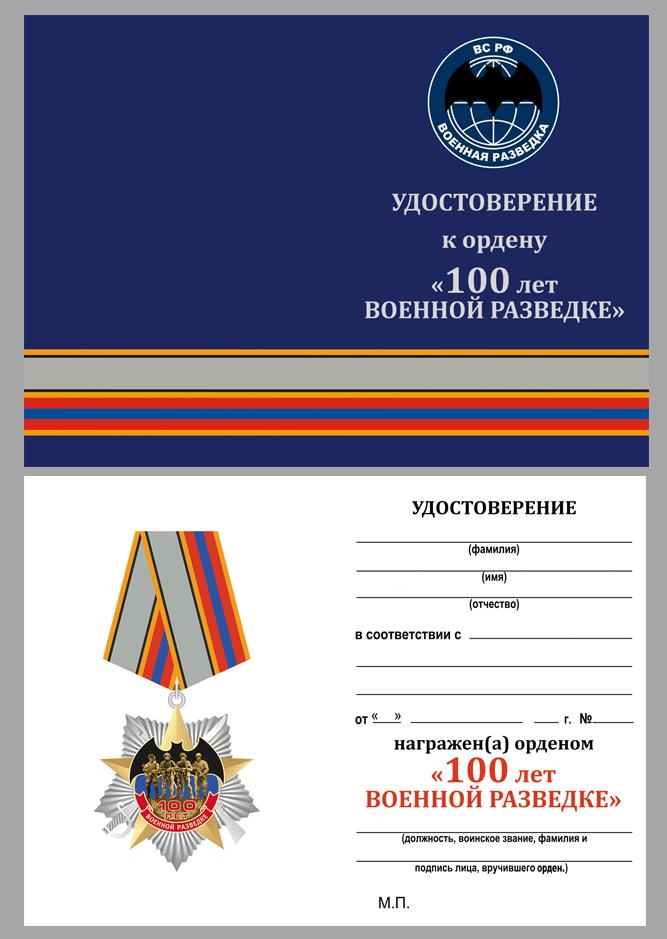 """Удостоверение к ордену """"100 лет Военной разведке"""" на колодке"""