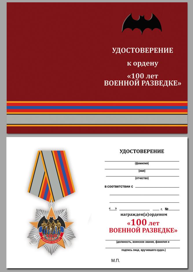 """Удостоверение к ордену """"100 лет Военной разведке"""" (на колодке)"""