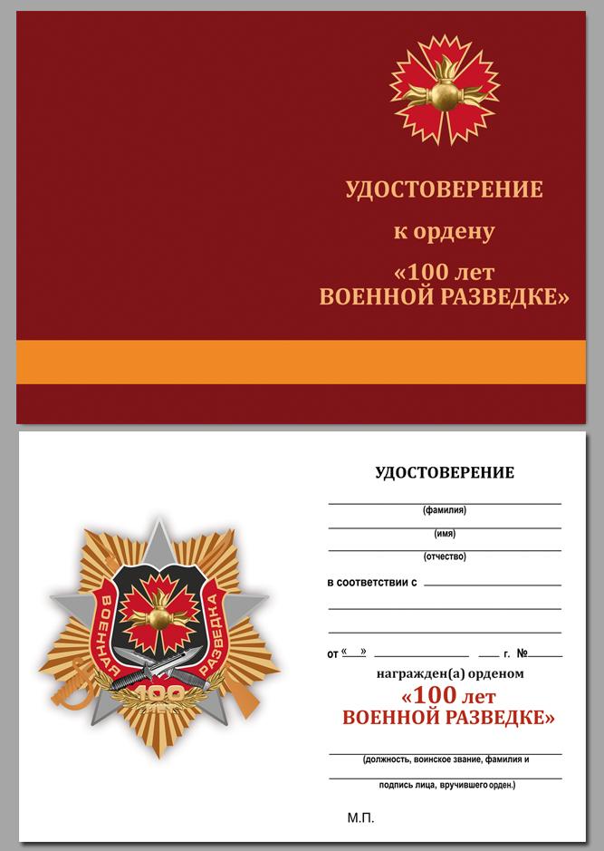 """Удостоверение к ордену """"100-летие Военной разведки"""""""
