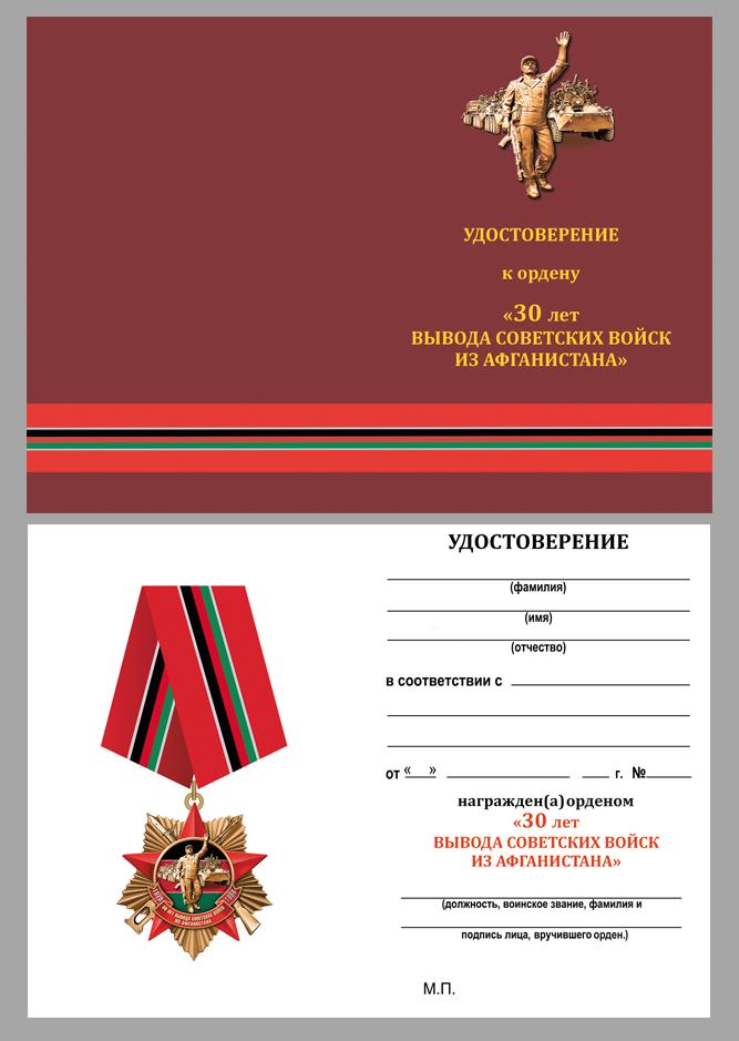 """Удостоверение к ордену """"30 лет вывода Советских войск из Афганистана"""" на колодке"""