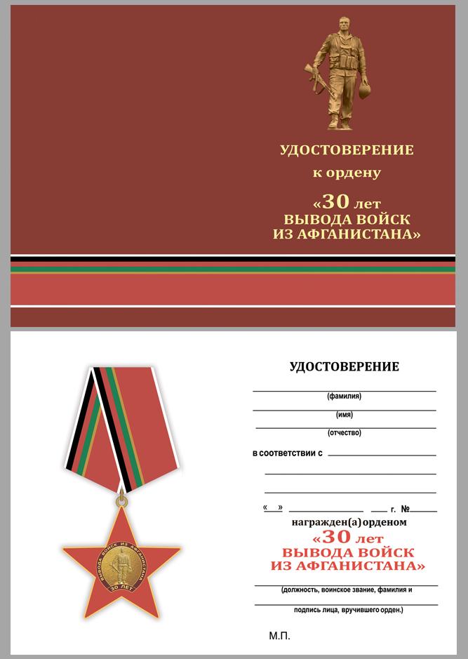 Удостоверение к ордену 30 лет вывода войск из ДРА