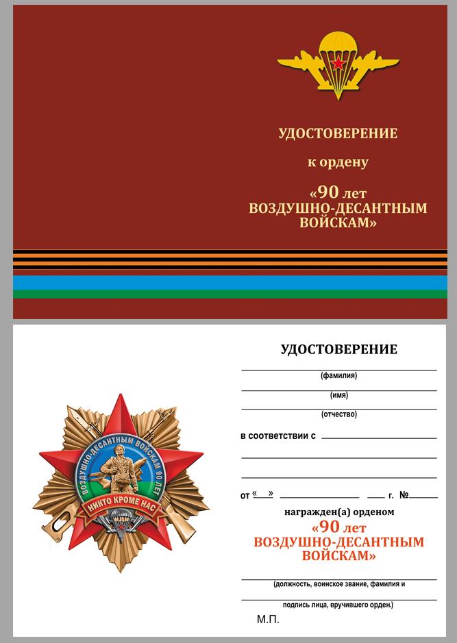 """Удостоверение к ордену """"90 лет Воздушно-десантным войскам"""""""
