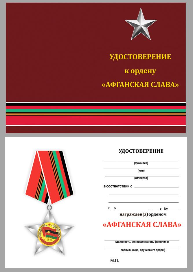 """Удостоверение к ордену """"Афганская слава"""""""