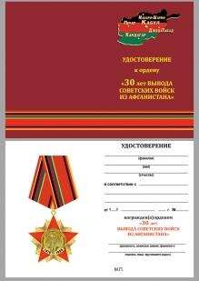 Удостоверение к ордену к 30-летию вывода Советских войск из Афганистана (на колодке)