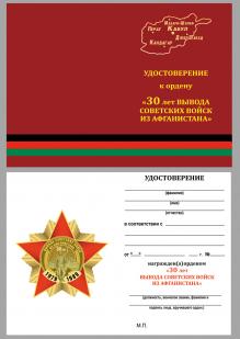 Удостоверение к ордену к 30-летию вывода Советских войск из Афганистана