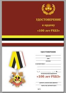 """Удостоверение к ордену на колодке """"100 лет Войскам РХБЗ"""""""