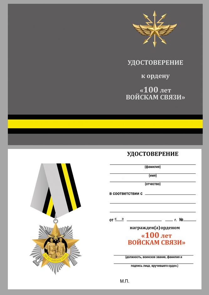 """Удостоверение к орденурдену """"100 лет Войскам связи"""" на колодке"""