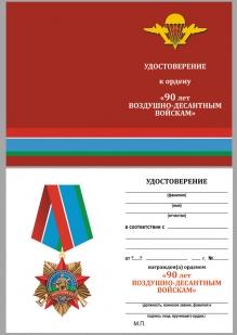 """Удостоверение к ордену """"90 лет Воздушно-десантным войскам"""" на колодке"""