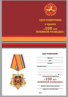 Удостоверение к ордену 100 лет Военной разведке