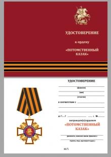 Удостоверение к награде Крест Потомственный казак