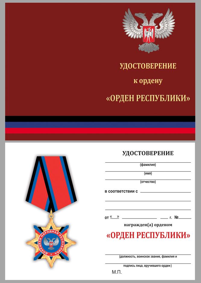 Удостоверение к ордену Республики (ДНР)