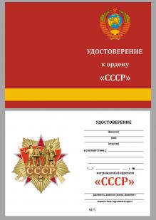 Удостоверение к ордену СССР