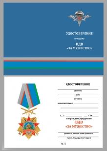 """Удостоверение к ордену ВДВ """"За мужество"""" на колодке"""