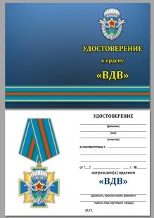 Удостоверение к ордену ВДВ на колодке