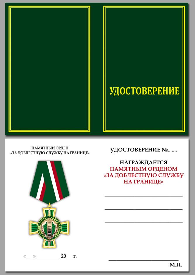 Удостоверение к ордену «За доблестную службу на границе»